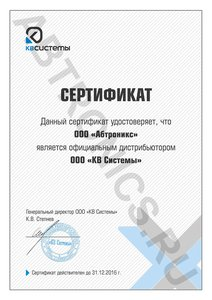 "CERTIFICATE OF OFFICIAL DISTRIBUTOR LLC ""KW SYSTEMS"""