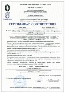 Certificate of conformity of QMS GOST R ISO 9001-2015