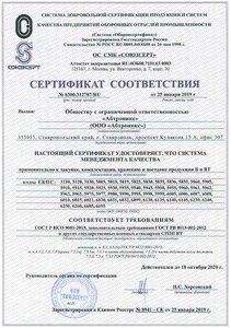 Certificate of conformity of QMS GOST R ISO 9001-2015, GOST RV 0015-002-2012