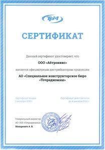 AO SKB Tochradiomash's Official Distributor Certificate
