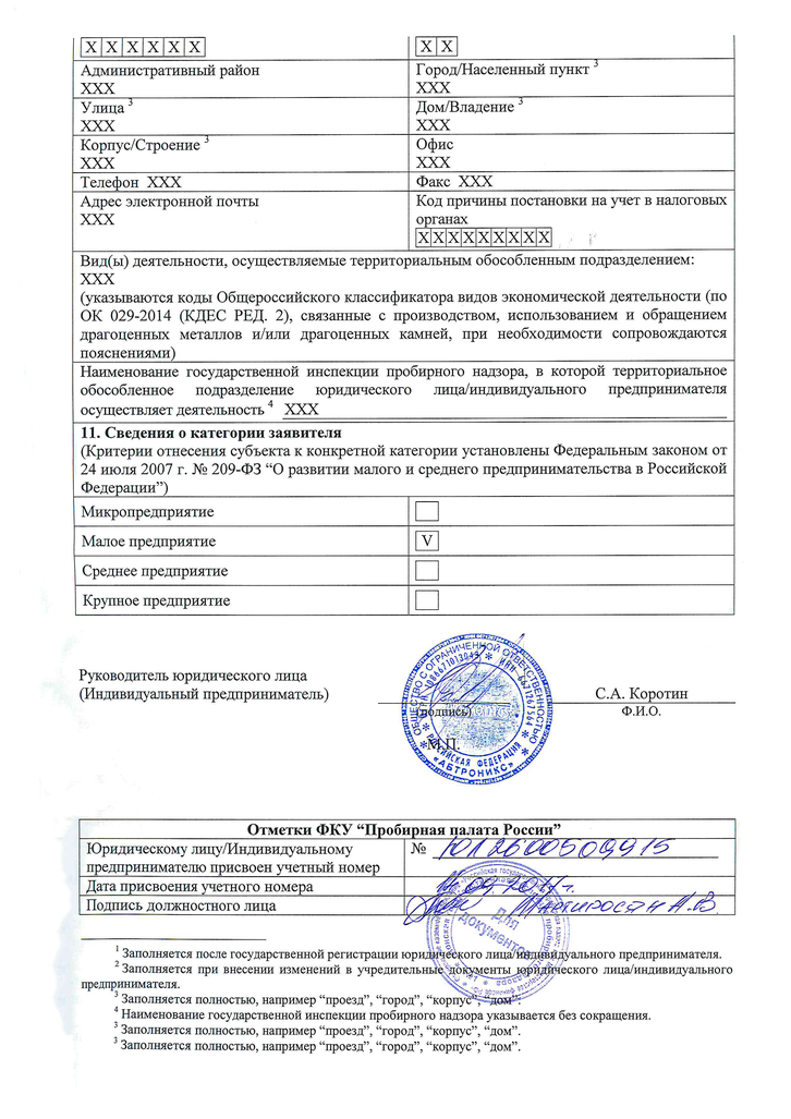 License of the Assay Chamber for work with precious metals and precious stones