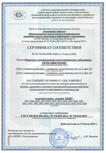 Certificate of conformity  of QMS No. ES 05.094.0306-2020 dated July 15, 2020