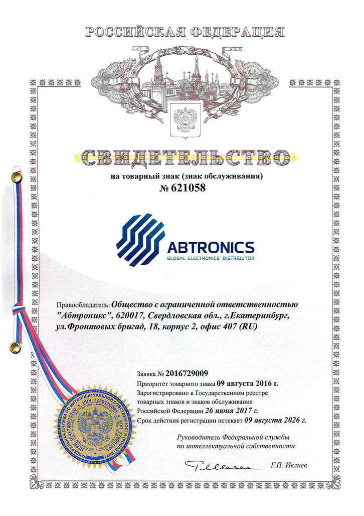 Certificate for the Abronics' trademark