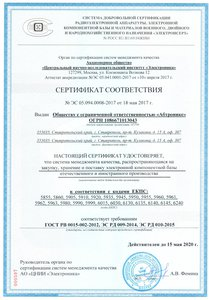 Certificate of conformity  of QMS No. ES 05.095.0008-2017 dated May 18, 2017